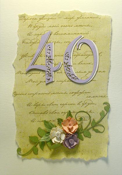 Открытка поздравление с 40 летием 177